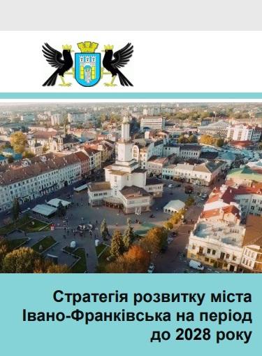 Стратерія розвитку міста
