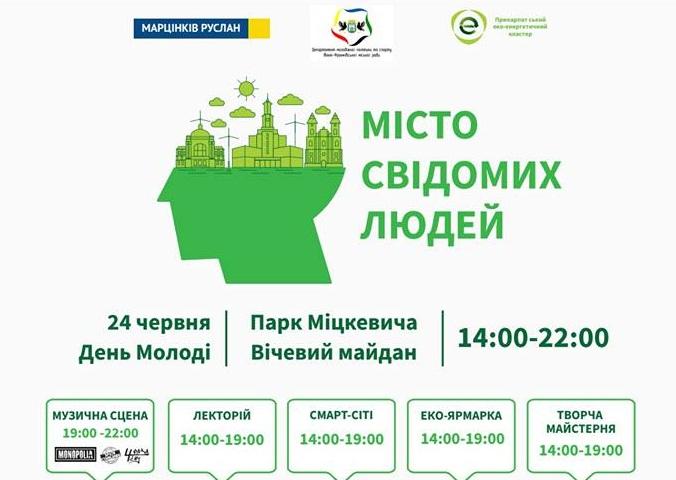 В Івано-Франківську до Дня молоді проведуть еко-фестиваль